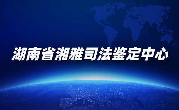 湖南省湘雅司法鉴定中心