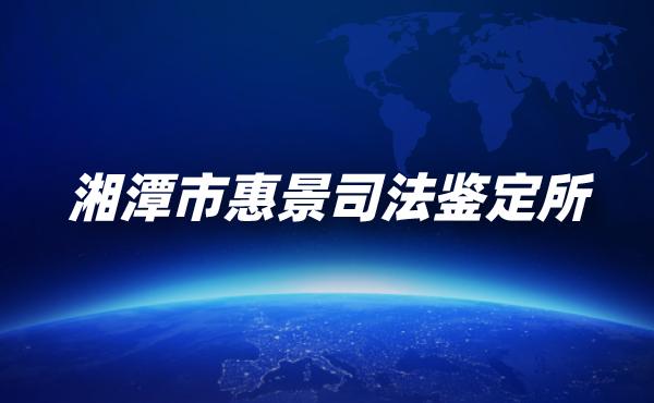 湖南湘潭市惠景司法鉴定所