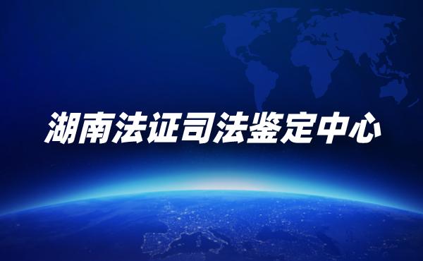 湖南法证司法鉴定中心