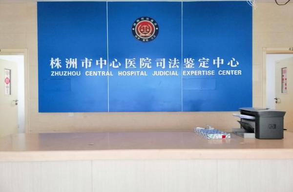 湖南株洲市湘江司法鉴定中心