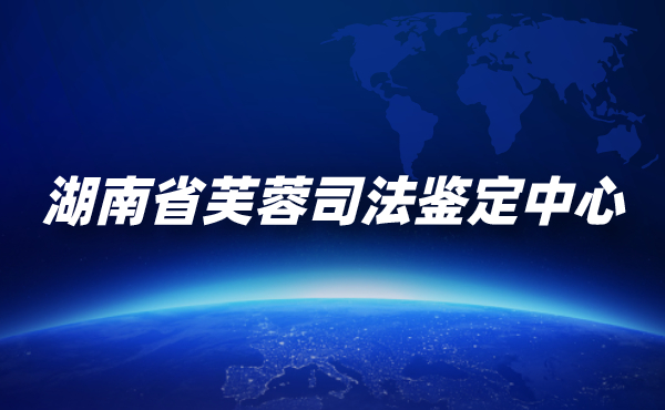 湖南省芙蓉司法鉴定中心
