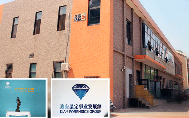 湖南迪安司法鉴定中心