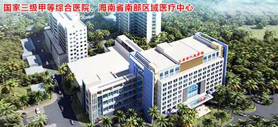 海南三亚市人民医院法医鉴定中心