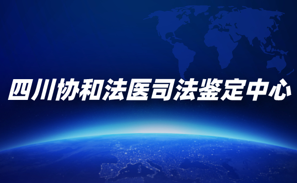 四川协和法医司法鉴定中心