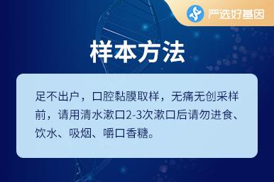 (儿童)慢性鼻窦炎易感基因检测