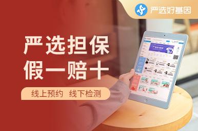 北京亲子鉴定机构排名【严选好基因权威认证】