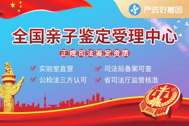 北京亲子鉴定机构地址电话大全 2020年最新汇总