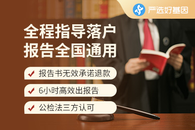 北京亲子鉴定中心机构费用 都帮您打听好了(收藏备用)