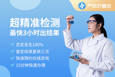 北京亲子鉴定医院有哪些 2020北京亲子鉴定须知