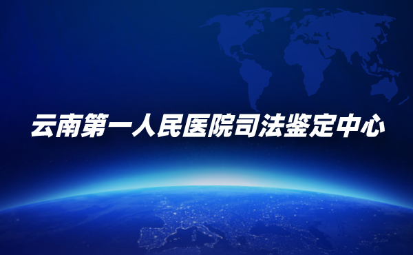 云南省第一人民医院司法鉴定中心
