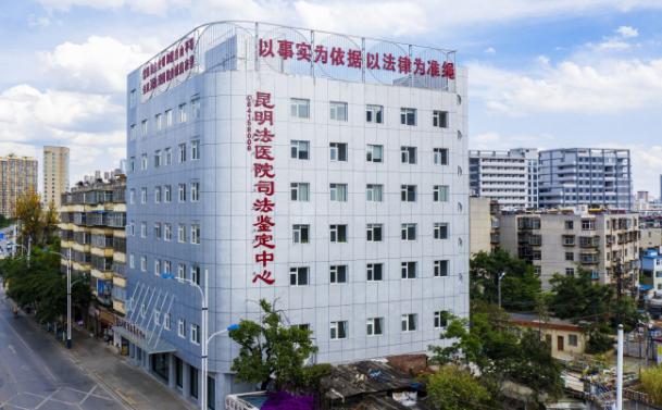 昆明法医院司法鉴定中心