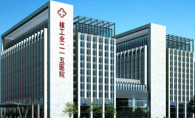 咸阳核工业二一五医院司法鉴定所