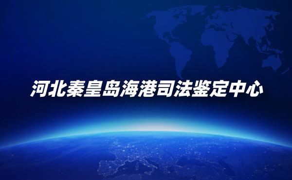 河北秦皇岛海港司法鉴定中心