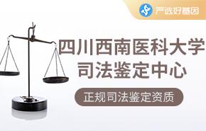 四川西南医科大学司法鉴定中心