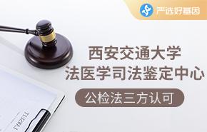 西安交通大学法医学司法鉴定中心