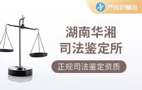 湖南华湘司法鉴定所