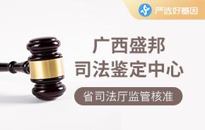 广西盛邦司法鉴定中心