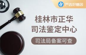 桂林市正华司法鉴定中心