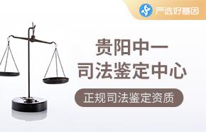 贵阳中一司法鉴定中心