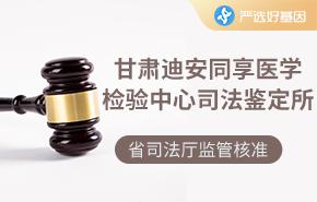 甘肃迪安同享司法鉴定所