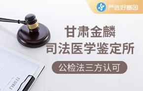 甘肃金麟司法医学鉴定所
