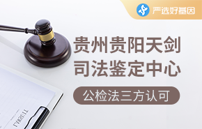 贵州贵阳天剑司法鉴定中心