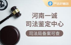 河南一诚司法鉴定中心