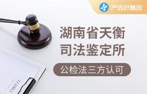 湖南省天衡司法鉴定所