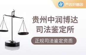 贵州中润博达司法鉴定所