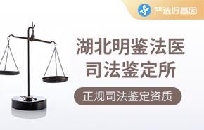 湖北明鉴法医司法鉴定所