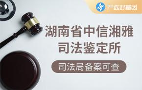 湖南省中信湘雅司法鉴定所