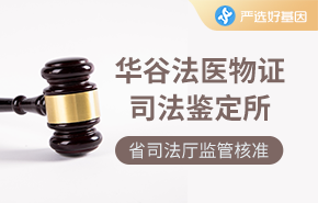 华谷法医物证司法鉴定所