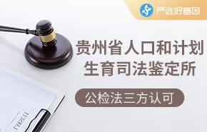 贵州省人口和计划生育司法鉴定所