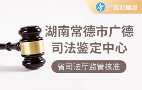 湖南常德市广德司法鉴定中心