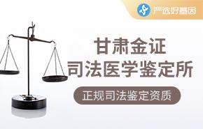 甘肃金证司法医学鉴定所
