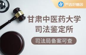 甘肃中医药大学司法鉴定所