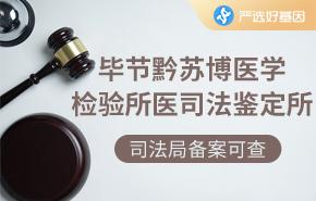 毕节黔苏博医学检验所医司法鉴定所