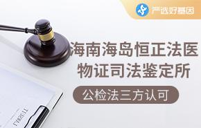 海南海岛恒正法医物证司法鉴定所