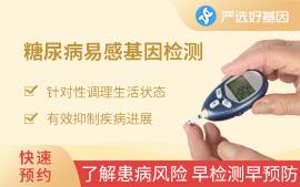 糖尿病易感基因检测套餐