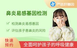儿童慢性鼻窦炎易感基因检测