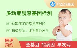 多动症易感基因检测(儿童)A套餐