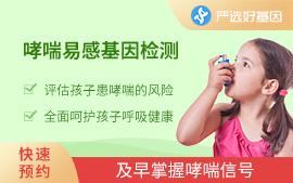 (青少年)哮喘易感基因检测