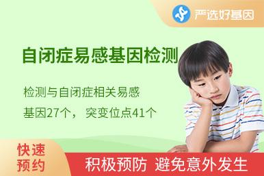 儿童常见病基因检测(全套)