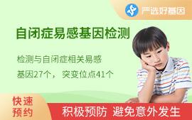 儿童自闭症易感基因检测