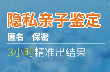 个人亲子鉴定准吗 中国精准医疗基因测序的领先者