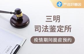 三明司法鉴定所