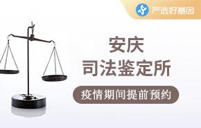 安庆司法鉴定所