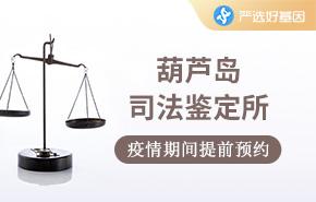 葫芦岛司法鉴定所