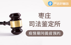 枣庄司法鉴定所