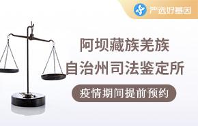 阿坝藏族羌族自治州司法鉴定所